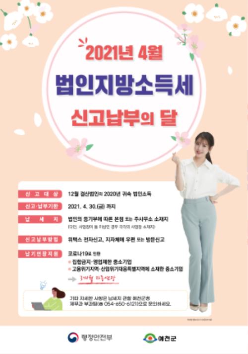 (예천군)법인지방소득세 신고납부의달 안내문.png