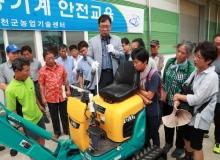 [예천]농기계 안전교육 교육생들에게 인기짱!!