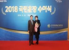 [예천]민주평통예천군협의회 이인숙간사 국민훈장 석류장, 윤창호 자문위원 의장(대통령)표창수상