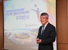 [예천]2021년 제59회 경북도민체육대회 유치 현장실사단 방문
