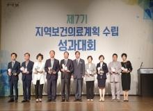 [예천]예천군보건소, 제7기 지역보건의료계획 보건복지부 최우수기관 선정