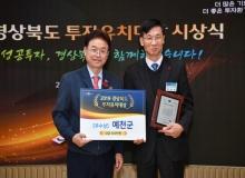 [예천]2019년「경상북도 투자유치대상」시군평가 우수상 수상
