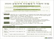 [예천]공동주택 공동체 활성화 주민활동가 모집!