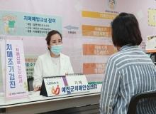 [예천]치매안심센터, 치매환자 쉼터 및 치매진단검사 재개