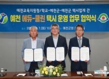 [예천]'에듀-클린택시' 업무협약(MOU) 체결