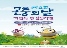 [예천] 제2회'곤충의 날'기념식 및 심포지엄 개최