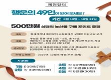 [예천]'예천 사랑 운동' 추진해 상생 도모