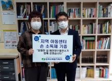 [예천]예천양수, 청렴 확산 캠페인 시행