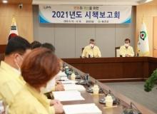 [예천]2021년 시책 및 역점사업 보고회 개최