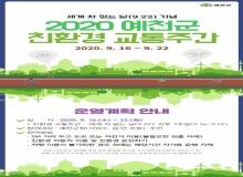 [예천]민원상담 전화 녹취 시스템 개편 운영
