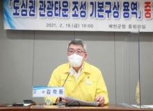 [예천]도심권 관광타운 조성 기본구상 용역 중간 보고회 개최
