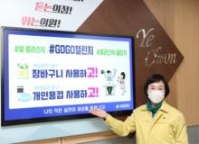 [예천]김은수 예천군의회 의장, 플라스틱 줄이기 실천!