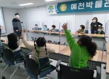 [예천]예천박물관, 유치부 대상 사회교육프로그램 성황