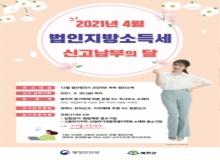 [예천]4월은 법인지방소득세 신고 납부의 달