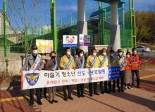 [예천]청소년 유해환경 개선 캠페인