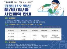 [예천]코로나19 예방접종 사전예약 접수