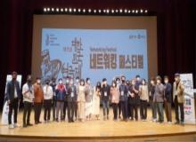 [예천]제39회 대한민국연극제 기간에 본선 경연