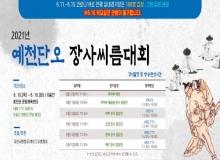 [예천]2021 예천단오장사씨름대회, 10일부터 개최